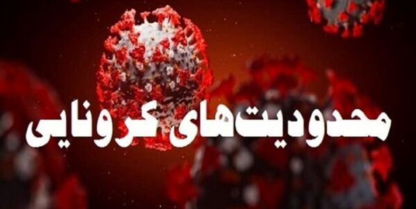 محدودیتهای جدید کرونایی در یزد اعلام شد