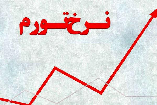 نرخ تورم بهمن ۹۹ اعلام شد