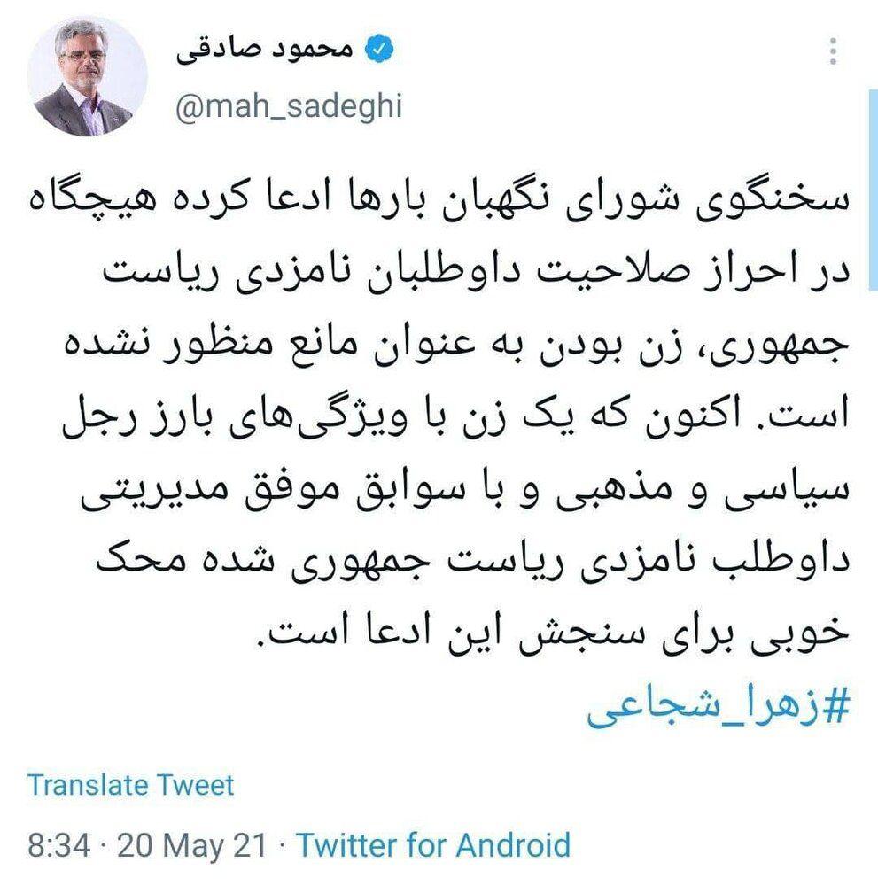 توییت محمود صادقی درباره کاندیداتوری زهرا شجاعی و آزمون شورای نگهبان