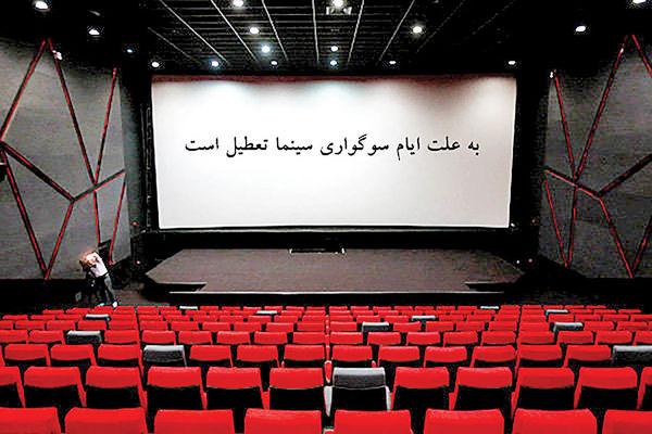 تعطیلی 5 روزه سینماهای سراسر کشور