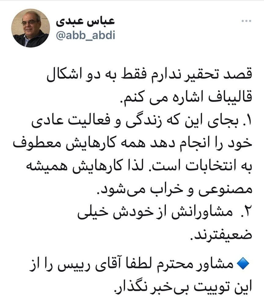 توئیتی که عباس عبدی توصیه کرد قالیباف حتما آن را ببیند