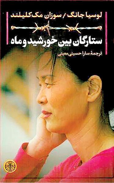 خاطرات یک زن از زندگی در کرهشمالی