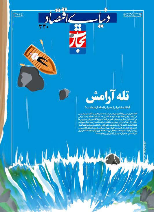 شرط ماندگاری آرامش در اقتصاد ایران