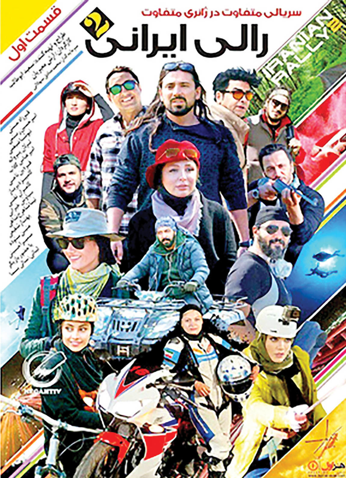 آغاز توزیع «رالی ایرانی۲» در شبکه نمایش خانگی