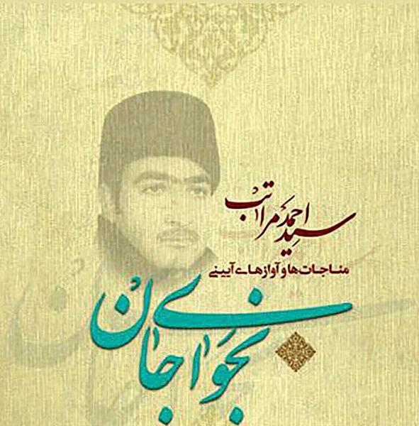 انتشار آلبوم نخستین موذن ایرانی کعبه