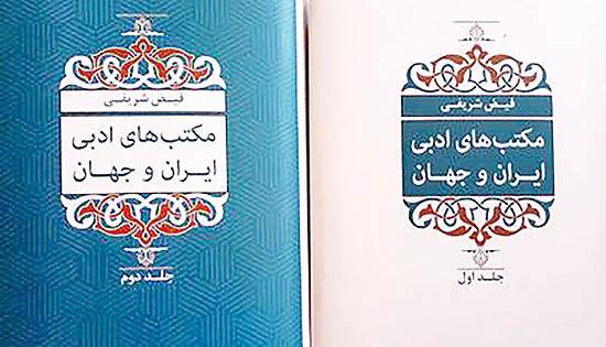 انتشار «مکتبهای ادبی ایران و جهان»