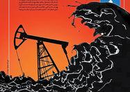 بررسی تبعات کاهش قیمت نفت در «تجارت فردا»