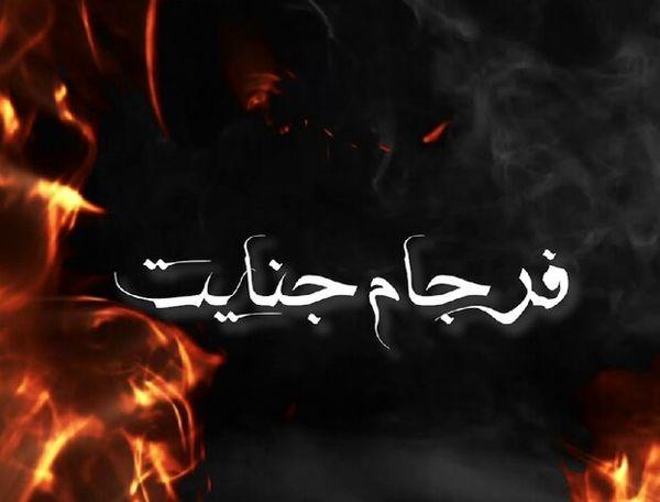مستند جنایات گروهک تروریستی «حرکة النضال» را منتشر شد