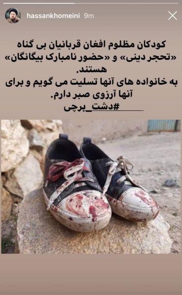واکنش سیدحسن خمینی به حادثه تروریستی کابل+عکس