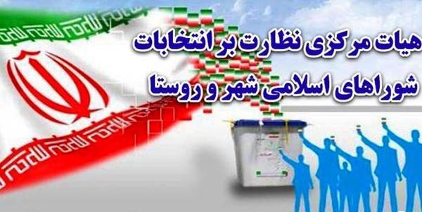 هشدار هیات نظارت بر انتخابات شوراها درباره انتشار فهرستهای جعلی تایید صلاحیت