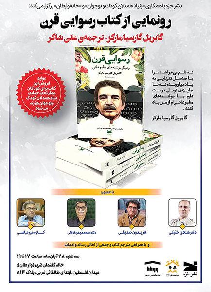 رونمایی از نوشتههای مطبوعاتی مارکز در خانه وارطان