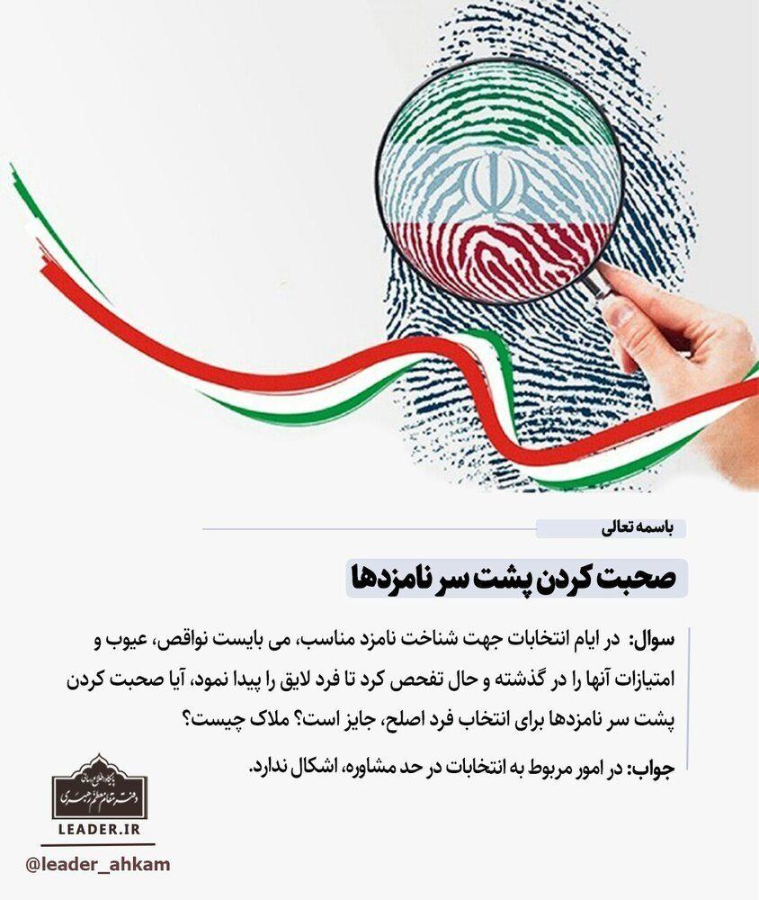استفتاء از رهبر انقلاب درباره انتخابات
