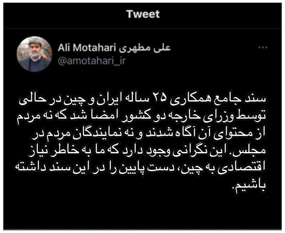 واکنش توئیتری علی مطهری به توافق ایران و چین