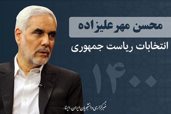 یک نامزد انتخابات: دولتم ادامه دهنده دولت اصلاحات است