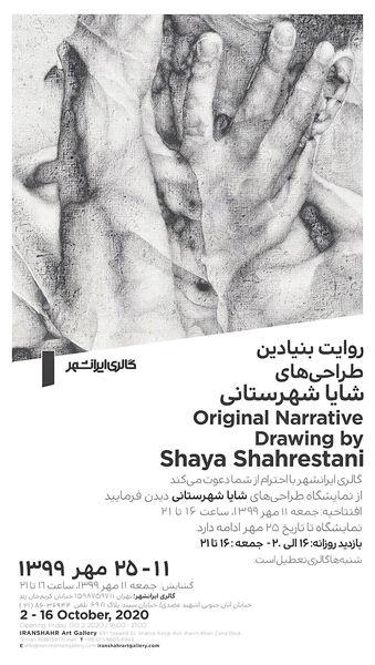«روایت بنیادین» در گالری ایرانشهر