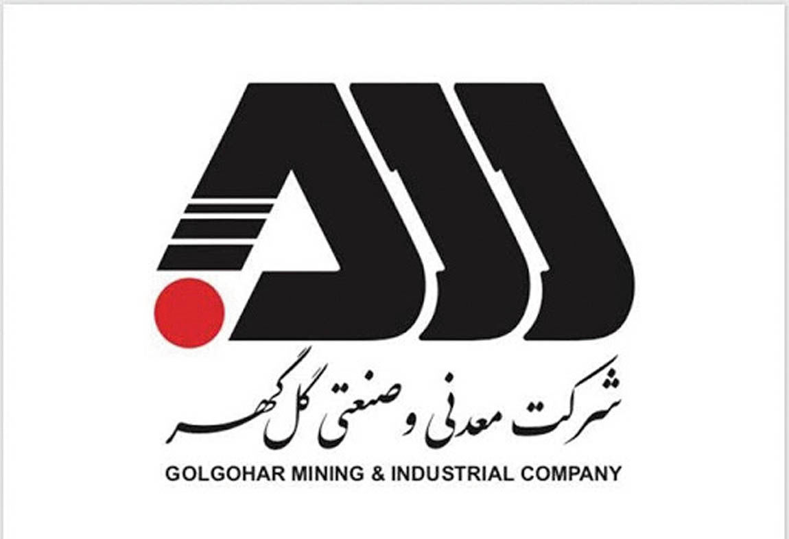 نقش معدنی و صنعتی گلگهر در طرحهای بزرگ ملی