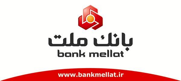 توضیحات بانک ملت درباره مالکیت خانه های خالی