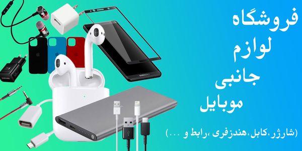 خرید لوازم جانبی موبایل با بهترین قیمت و کیفیت