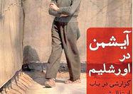 استقبال از «آیشمن در اورشلیم» در بازار کتاب ایران