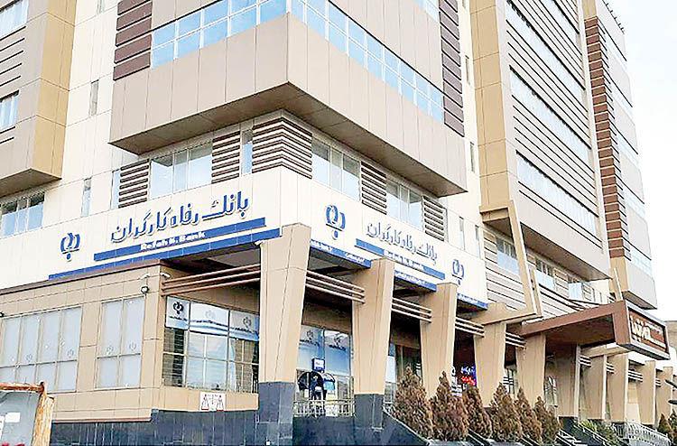 هموارتر شدن مسیر تحول بانک رفاه
