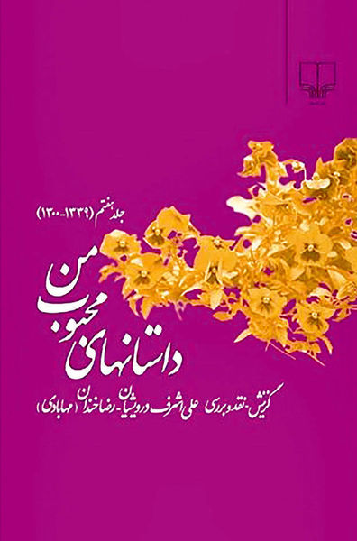 داستانهای محبوب علی اشرف درویشیان در بازار