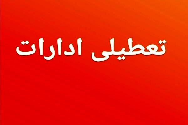ادارات دولتی بندر امام خمینی (ره) فردا تعطیل است