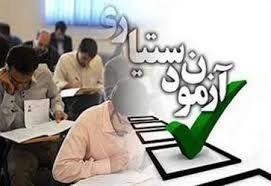 نتایج اولیه آزمون دستیاری وزارت بهداشت منتشر شد