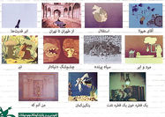 نمایش «انیمیشنهای طلایی» در خانه هنرمندان ایران