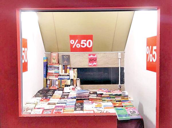 ادامه بحرانها و چالشها در بازار نشر