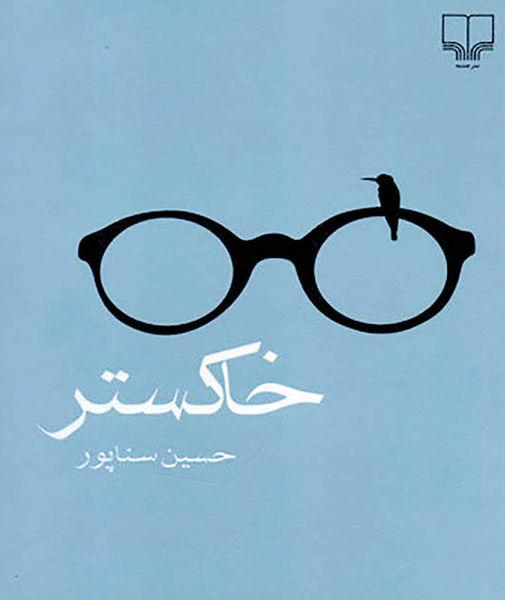 «خاکسترِ» حسین سناپور بر پیشخوان کتابفروشیها