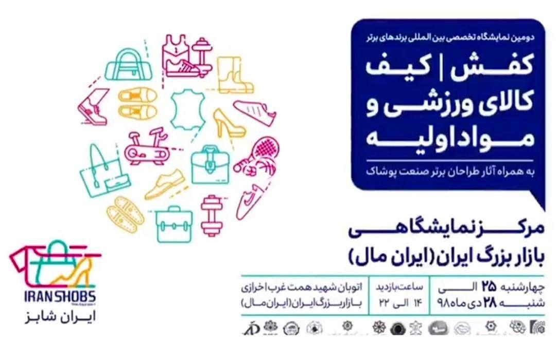 رونمایی از مرکز ملی توسعه صادرات کفش در مرکز نمایشگاهی بازار بزرگ ایران