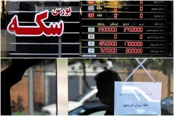 سکه امامی به زیر ۱۰ میلیون تومان میرسد؟