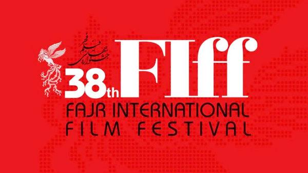 رقابت فیلمسازان مطرح جهان در ایران