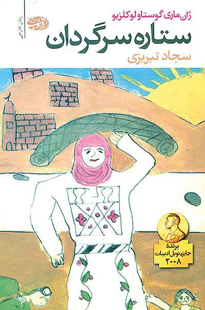 ترجمه فارسی «ستاره سرگردان» برنده نوبل