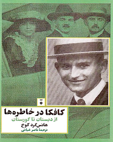 انتشار خاطراتی درباره کافکا  با ترجمه ناصر غیاثی