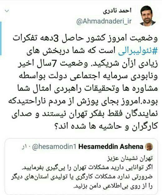جدال توییتری - احمد نادری - حسامالدین آشنا 1