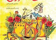 «قلعه سموران» پشت ویترین کتابفروشیها