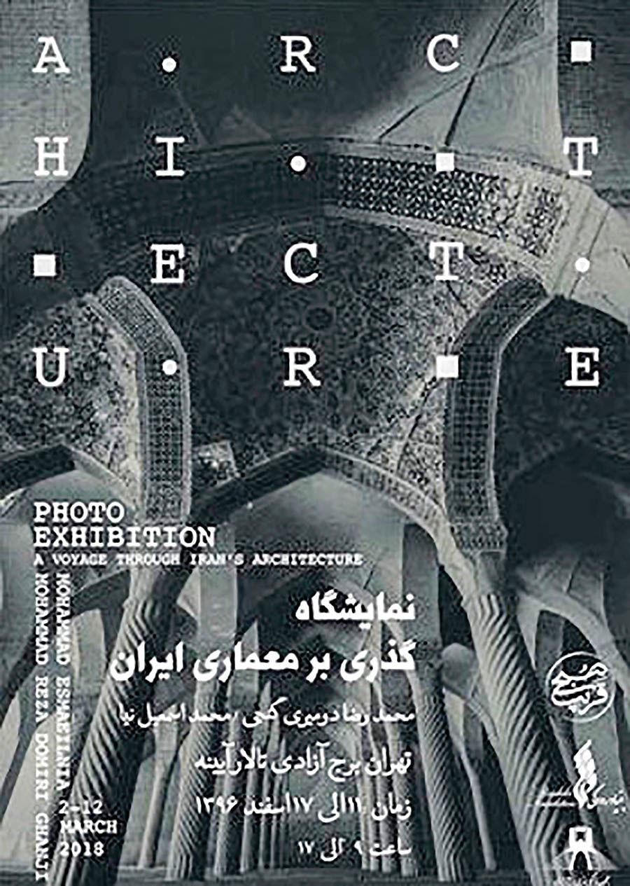 مرور معماری ایران در برج آزادی