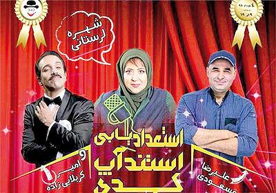 برگزاری نخستین استعداد یابی استند آپ کمدی ایران