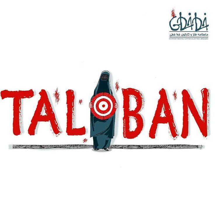 ببینید: زنان سیبل حملات طالبان!