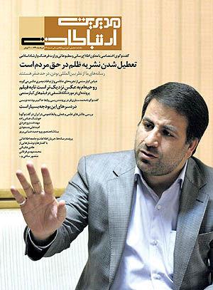مدیریت ارتباطات - ۲۴ خرداد ۹۰