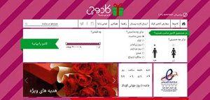 آنلاین کادو بخرید