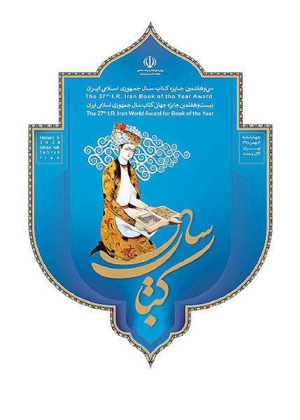 کارنامه قبولی نشر در ایران