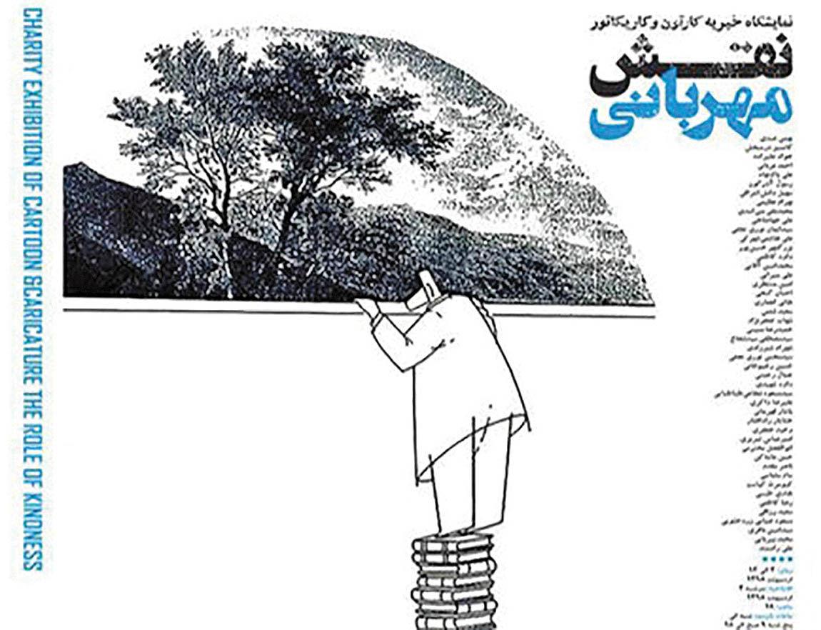 حراج آثار هنری ۴۲ هنرمند به نفع سیلزدگان کشور