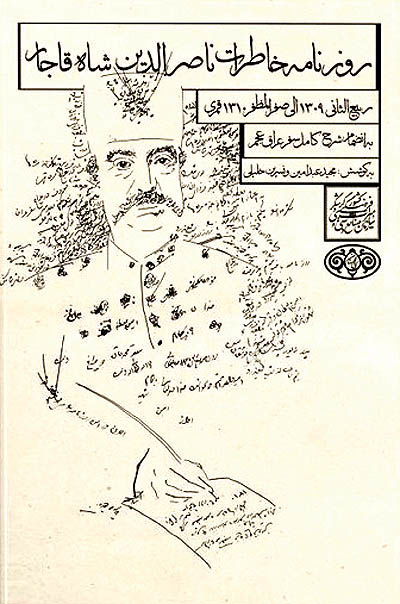 «روزنامه خاطرات ناصرالدینشاه» در بازار