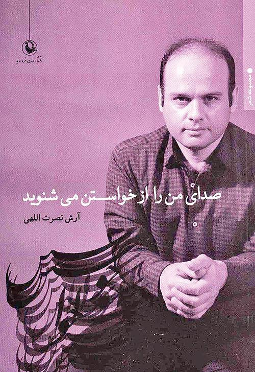 انتشار مجموعه شعر  آرش نصرتاللهی
