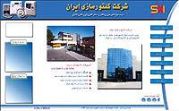 معرفی سایت شرکت کنتورسازی ایران