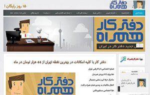 دفتر کار مجازی - ۸ بهمن ۹۴
