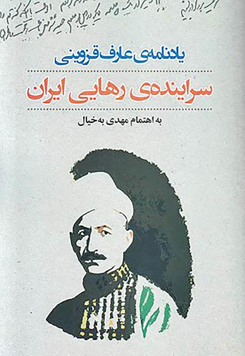 یادنامه عارف قزوینی در بازار کتاب