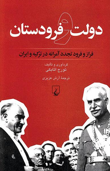 معرفی کتاب - ۱۶ بهمن ۹۰
